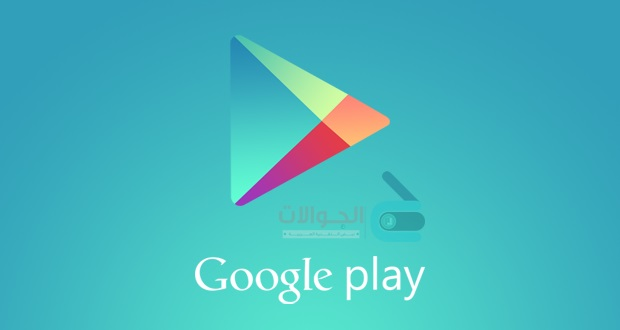 Google-Play-2014-aljawalat