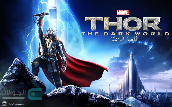 Thor-TDW_Android