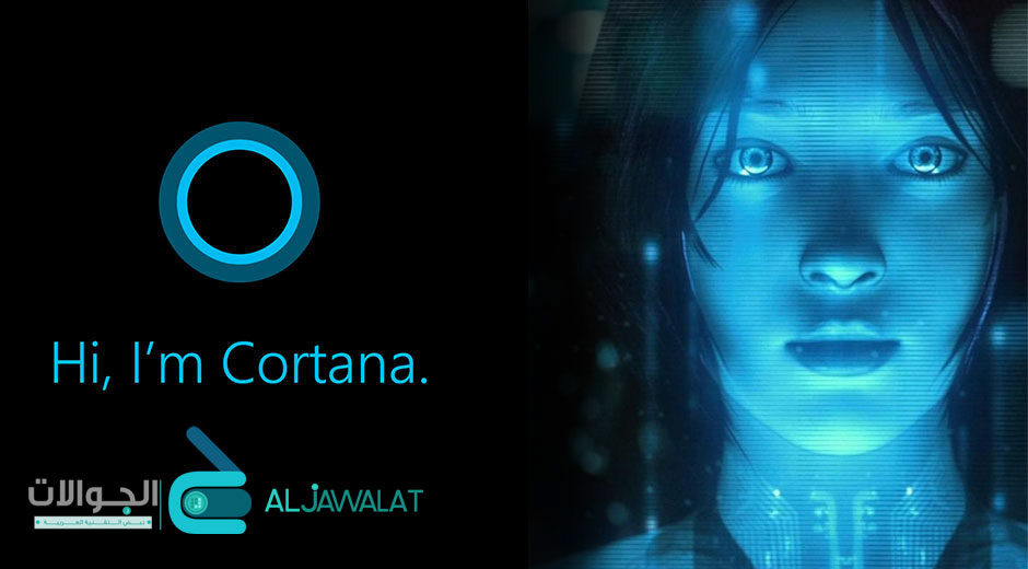 اخر اصدار من تطبيق Cortana, تحميل تطبيق Cortana