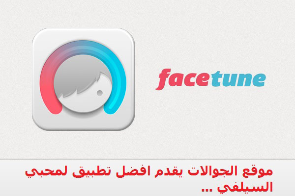 facetune-for-iphone2