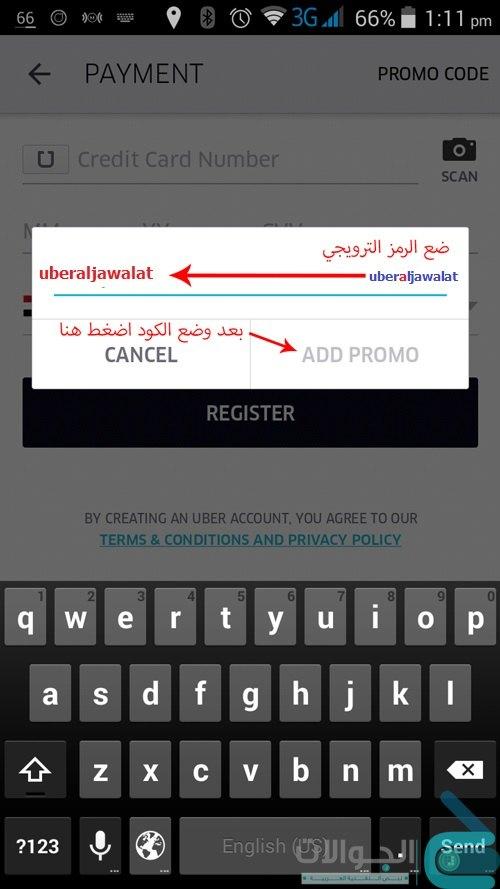 التسجيل في تطبيق أوبر Uber بدون فيزا