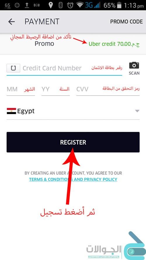 تسجيل حساب فى تطبيق أوبر
