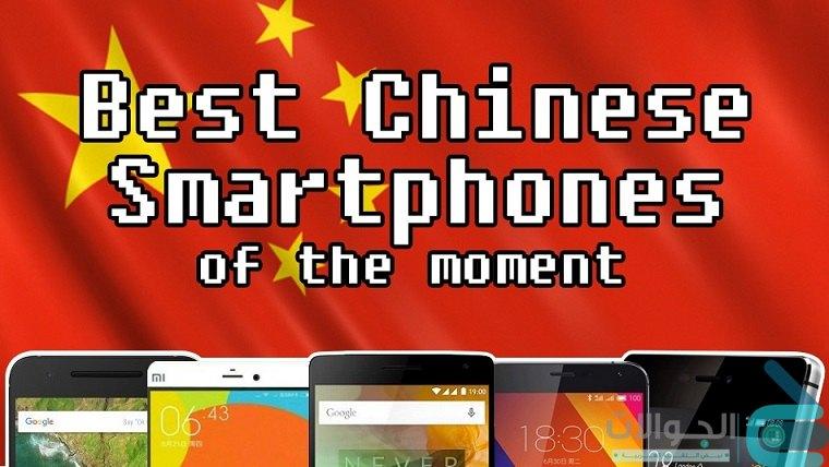 أفضل هواتف اندرويد الصينية لسنة 2016/2017 best chinese smartphones أفضل الهواتف الصينية