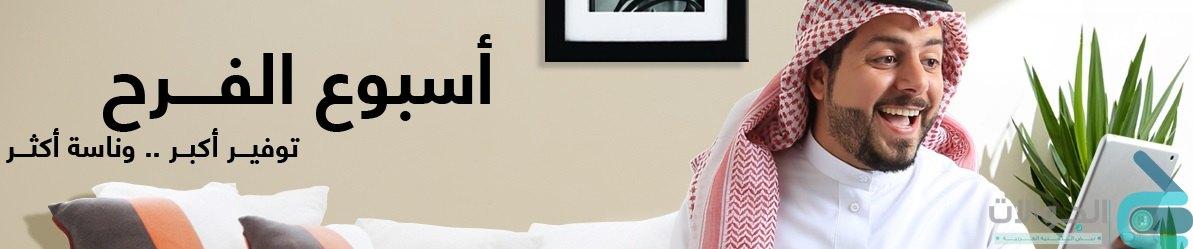 عروض وتخفيضات سوق السعودية 2016