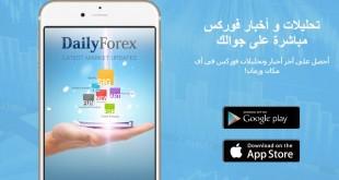 تطبيق ديلي فوركس daily forex