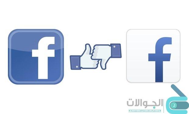 ايهم افضل فيسبوك الرسمي أو فيسبوك لايت الجوالات