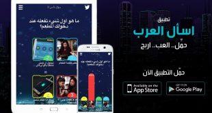تطبيق إسأل العرب تحميل تطبيق إسأل العرب MBC – للاندرويد والايفون
