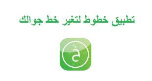 غير خط هاتفك الى اجمل الخطوط العربية مع تطبيق خطوط