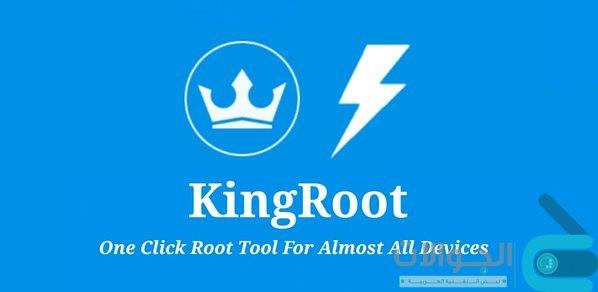 تطبيق KingRoot