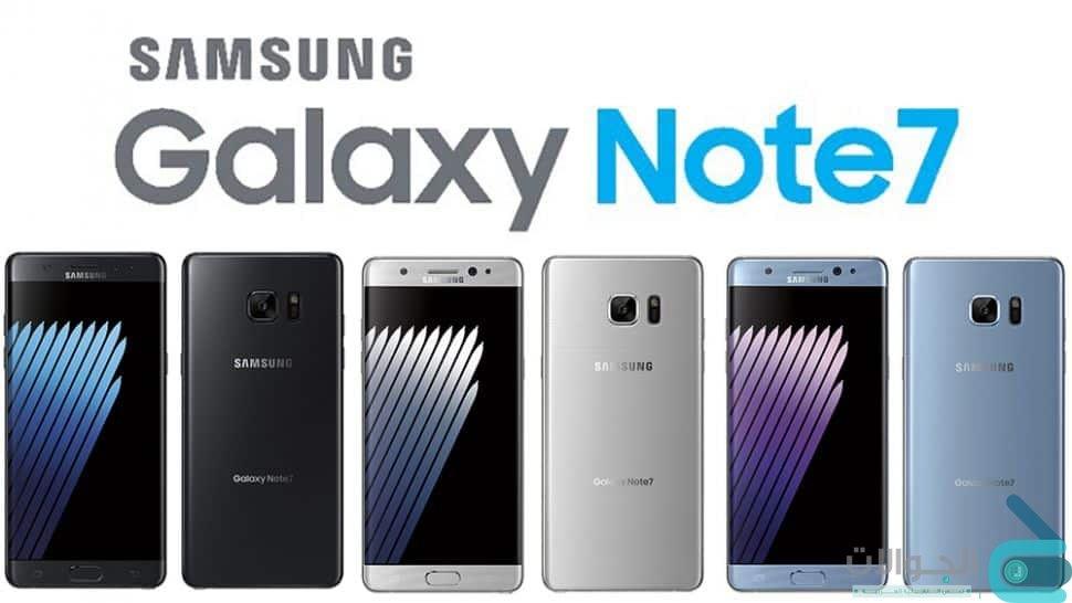 Samsung Galaxy Note 7 سامسونج جالكسي نوت 7