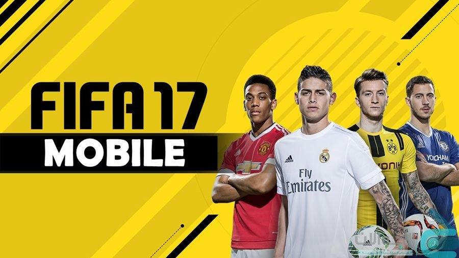 تحميل لعبة كرة القدم فيفا FIFA Mobile 2017 على اندرويد وايفون لعبة فيفا 2017