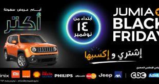 جوميا بلاك فرايدي 2016 - عروض جوميا jumia Black Friday