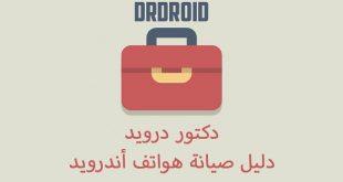 تطبيق Dr.Droid لحل مشاكل اجهزة الاندرويد بالعربي و بدون روت