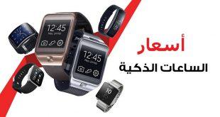 عروض الساعات الذكية على سوق كوم - عروض الساعات في السعودية