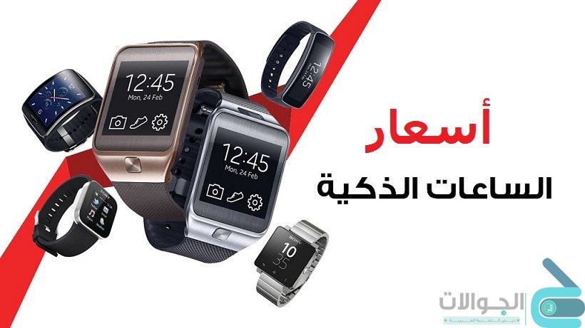b3cb9b755 عروض الساعات الذكية على سوق كوم - عروض الساعات في السعودية | الجوالات