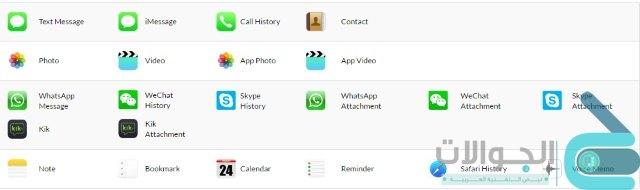 iMyFone D-Back iOS Data Recovery لاستعادة الملفات المحذوفة من الايفون
