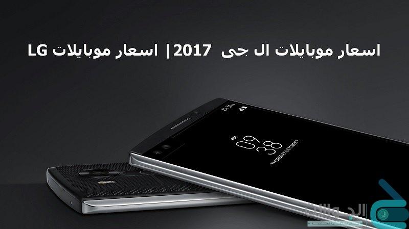 اسعار موبايلات ال جى 2017 | اسعار موبايلات LG