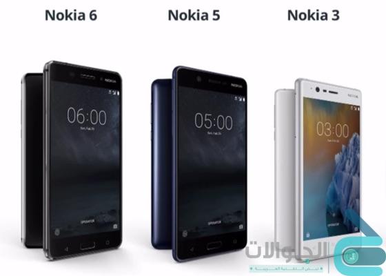 مُقارنة بين مواصفات هواتف نوكيا Nokia 6, 5, 3