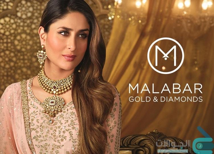 الان مـالابـار للذهب والألمـاس malabar على سوق الامارات