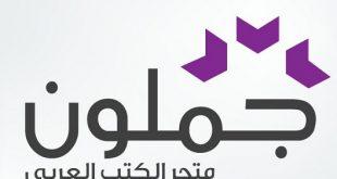 جملون JAMALON أكبر متجر كتب عربي
