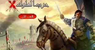 لعبة حرب الملوك قم ببناء مدينتك، درب جيشك، حارب اعدائك