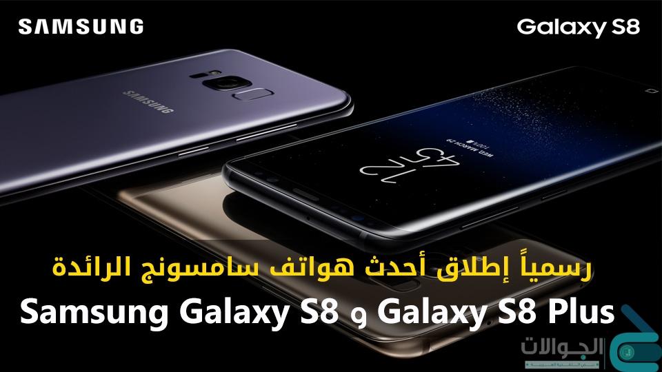 كل ما تود معرفتة عن Samsung Galaxy S8, S8 Plus