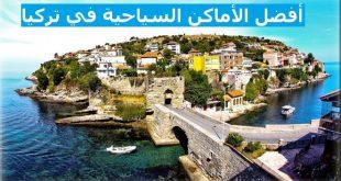 أفضل الأماكن السياحية في تركيا 2017