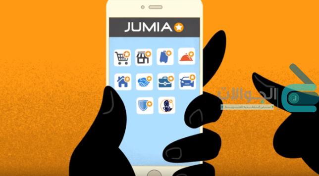 تخفيضات وعروض جوميا jumia.com | أفضل عروض موقع جوميا