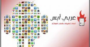 موقع عربي أبس arabiapps لاحدث تطبيقات والعاب اندرويد وايفون