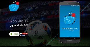 Mobikim TV تطبيق موبي كيم للاندرويد احدث اصدار