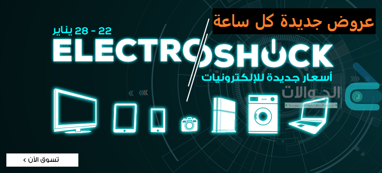 52b39822fa83a عروض جوميا   اسعار جديدة للالكترونيات في مصر Electronics prices in ...