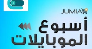 اسبوع الموبايلات من جوميا مصر 2018 | عروض جوميا مصر jumia