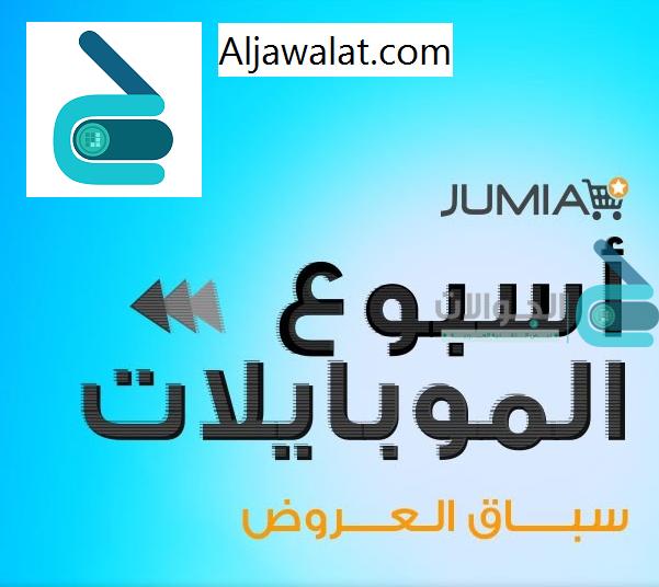 0d83821f2 عروض جوميا مصر jumia offers | جوميا مصر - Jumia egypt | الجوالات