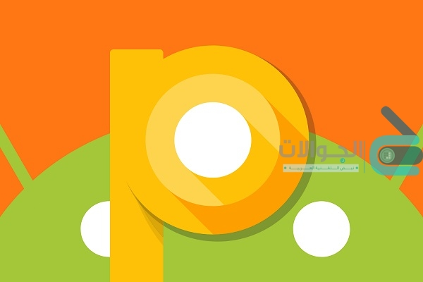 قائمة الهواتف التي ستتلقى تحديث نظام أندرويد Android 9.0 P