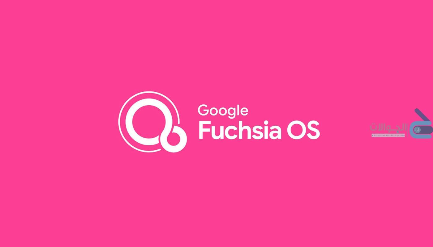 جوجل فوشيا Fuchsia OS بديل اندرويد قريبا