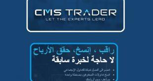 تداول فوركس مع أقوى شركة الان سي ام اس تريدر CMS Trader