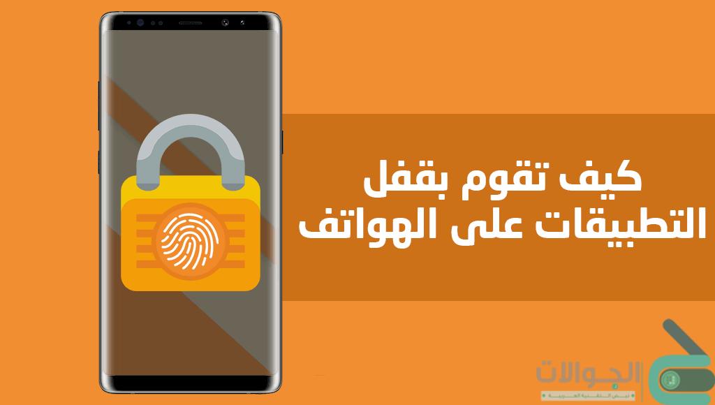 أفضل تطبيقات الخصوصية التي تمكنك من قفل التطبيقات عن المتطفلين