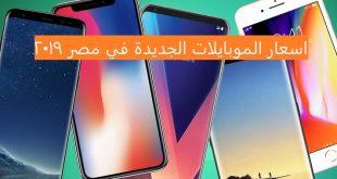 اسعار الموبايلات الجديدة في مصر 2019
