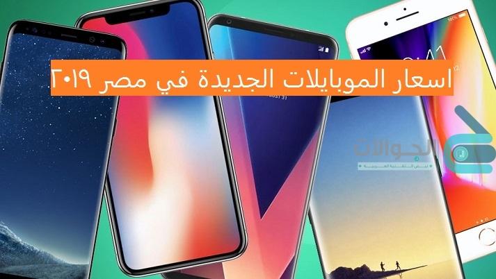 اسعار الموبايلات الجديدة في مصر 2019 الجوالات