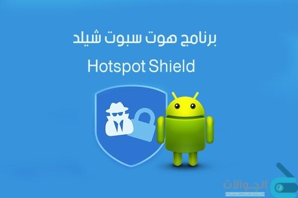 اقوي كاسر بروكسي Hotspot Shield هوت سبوت شيلد للموبايل و pc