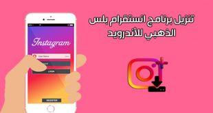 تحميل برنامج انستقرام بلس الذهبي 2019 عربى مجانا Instagram Plus Gold