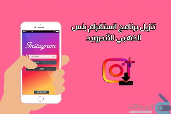 0422c861b تحميل برنامج انستقرام بلس الذهبي 2019 عربى مجانا Instagram Plus Gold