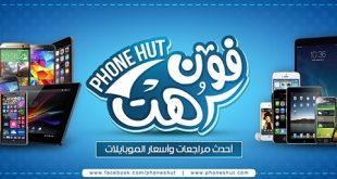 موقع فون هت يقدم لك شروحات ومراجعات للهواتف الذكية