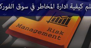 قواعد واسس إدارة المخاطر في تداول الفوركس