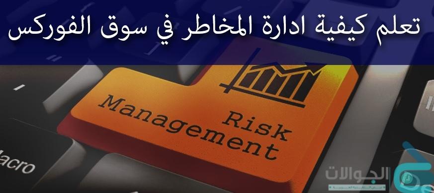قواعد واسس إدارة المخاطر في تداول الفوركس - Basics of Risk Management in Forex Trading