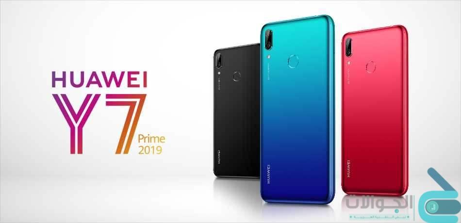 سعر و مواصفات هواوي واي 7 برايم Huawei Y7 Prime 2019 | الجوالات