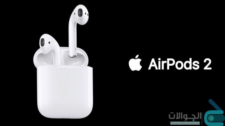 سعر Apple AirPods 2 ابل ايربودز 2 وموعد النزول المتوقع