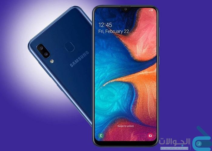مواصفات Samsung Galaxy A20 سامسونج جالكسى ايه 20