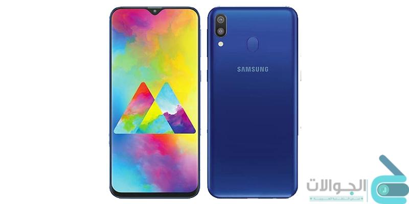 سعر ومواصفات Samsung M20 سامسونج ام 20