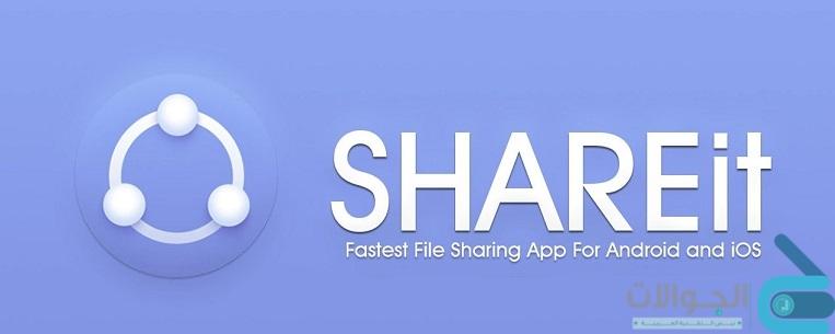 تحميل شير ات SHAREit (تنزيل مباشر) للكمبيوتر و للموبايل أحدث إصدار مجانا